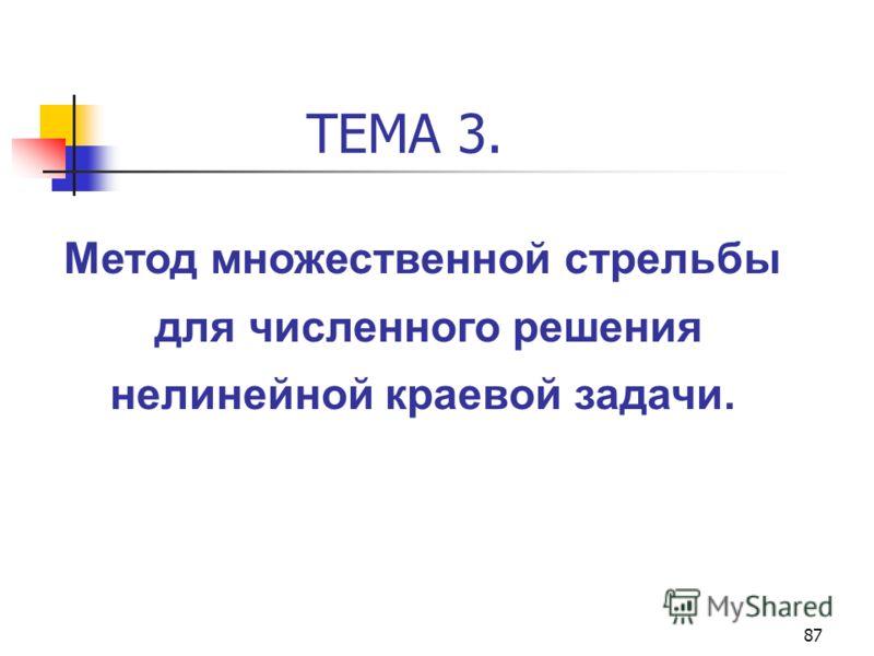 87 ТЕМА 3. Метод множественной стрельбы для численного решения нелинейной краевой задачи.