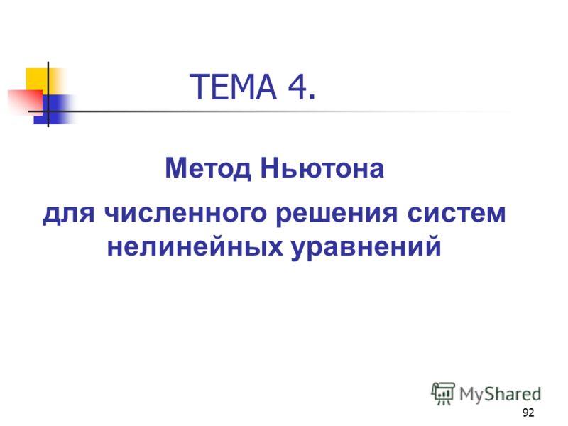 92 ТЕМА 4. Метод Ньютона для численного решения систем нелинейных уравнений
