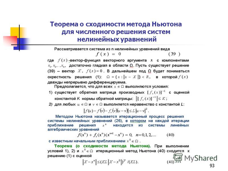 93 Теорема о сходимости метода Ньютона для численного решения систем нелинейных уравнений
