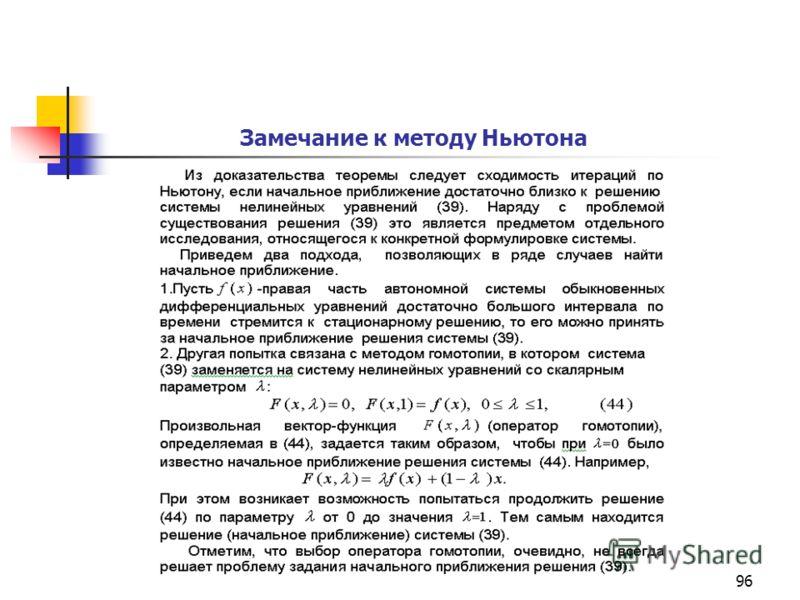 96 Замечание к методу Ньютона