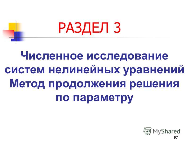 97 Численное исследование систем нелинейных уравнений Метод продолжения решения по параметру РАЗДЕЛ 3