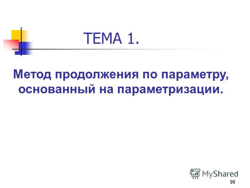 99 ТЕМА 1. Метод продолжения по параметру, основанный на параметризации.