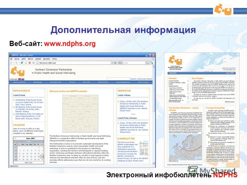 Дополнительная информация Веб-сайт: www.ndphs.org Электронный инфобюллетень NDPHS