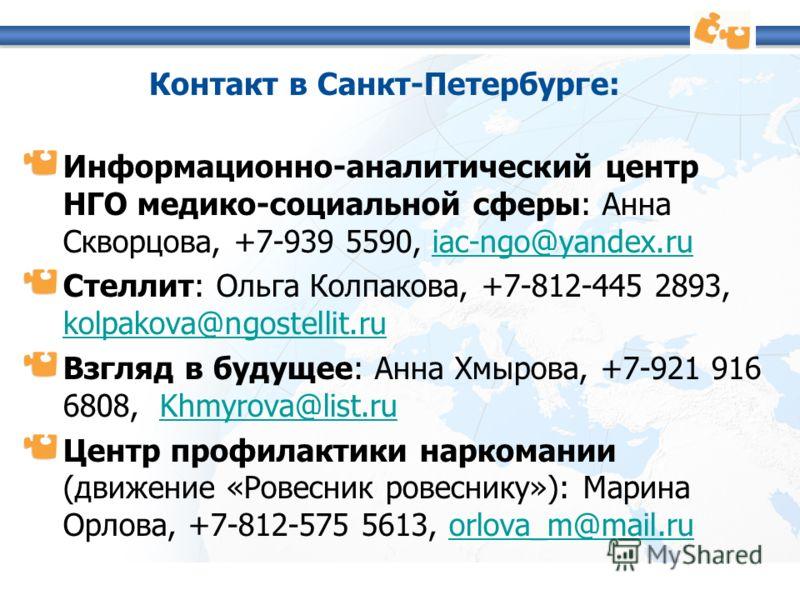 Контакт в Санкт-Петербурге: Информационно-аналитический центр НГО медико-социальной сферы: Анна Скворцова, +7-939 5590, iac-ngo@yandex.ruiac-ngo@yandex.ru Стеллит: Ольга Колпакова, +7-812-445 2893, kolpakova@ngostellit.ru kolpakova@ngostellit.ru Взгл