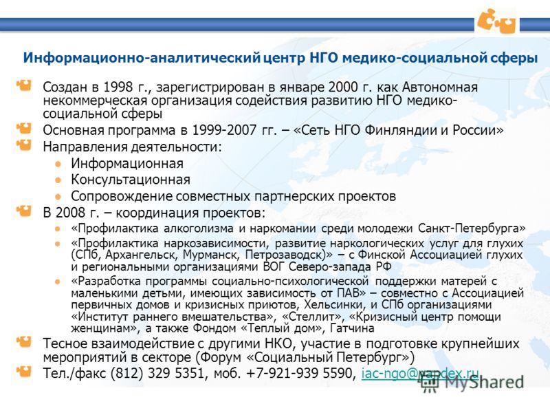 Информационно-аналитический центр НГО медико-социальной сферы Создан в 1998 г., зарегистрирован в январе 2000 г. как Автономная некоммерческая организация содействия развитию НГО медико- социальной сферы Основная программа в 1999-2007 гг. – «Сеть НГО