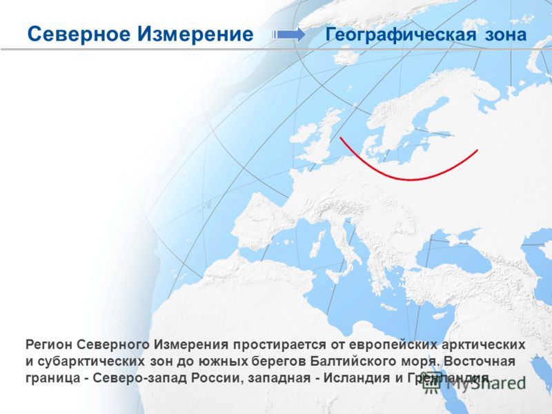 Регион Северного Измерения простирается от европейских арктических и субарктических зон до южных берегов Балтийского моря. Восточная граница - Северо-запад России, западная - Исландия и Гренландия. Северное Измерение Географическая зона