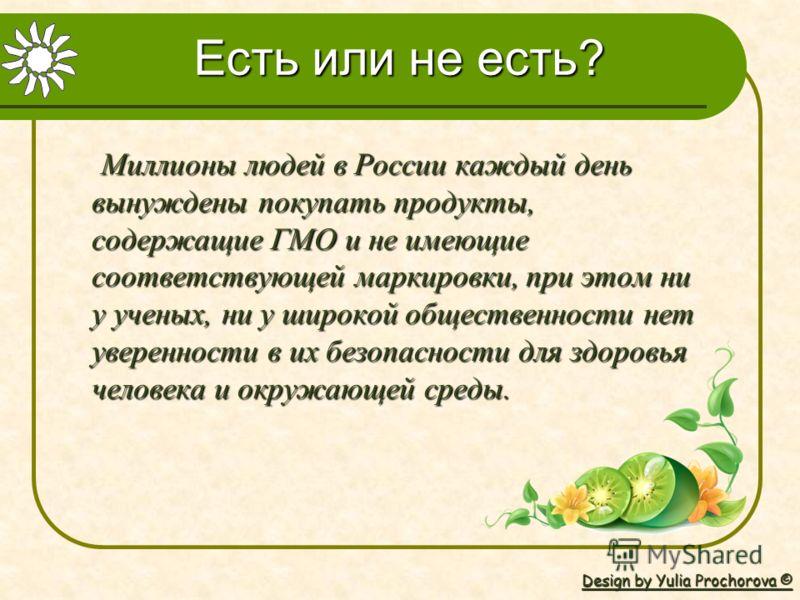Design by Yulia Prochorova © Есть или не есть? Миллионы людей в России каждый день вынуждены покупать продукты, содержащие ГМО и не имеющие соответствующей маркировки, при этом ни у ученых, ни у широкой общественности нет уверенности в их безопасност