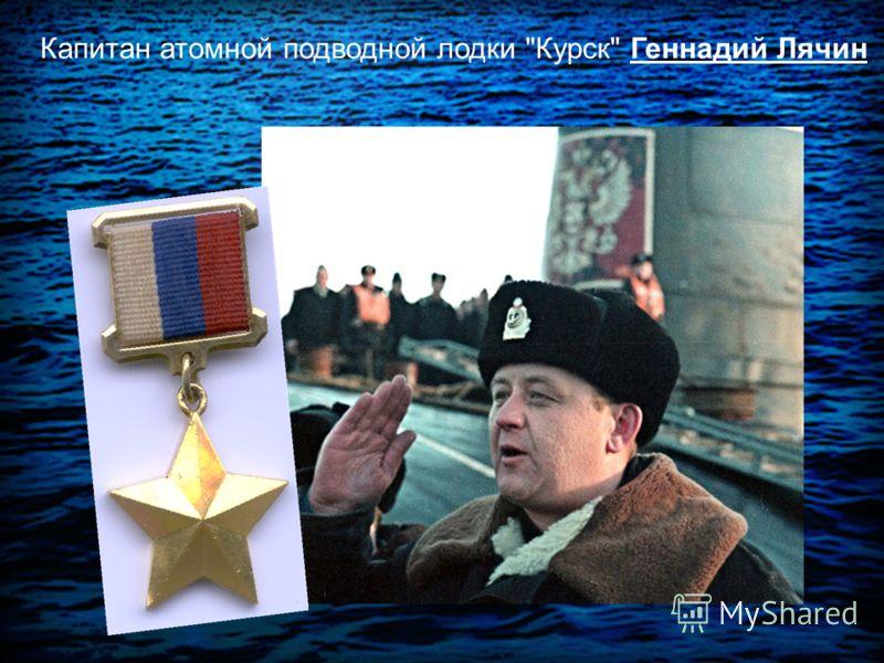 Капитан атомной подводной лодки Курск Геннадий Лячин