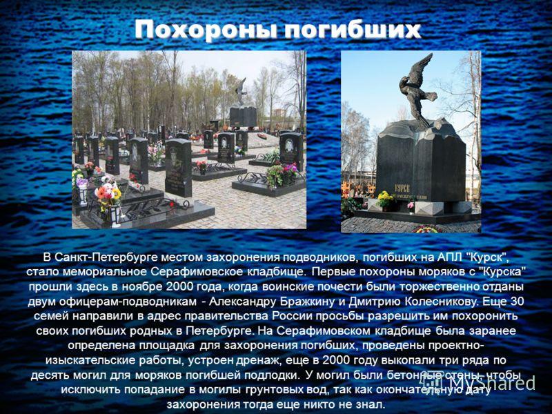 В Санкт-Петербурге местом захоронения подводников, погибших на АПЛ