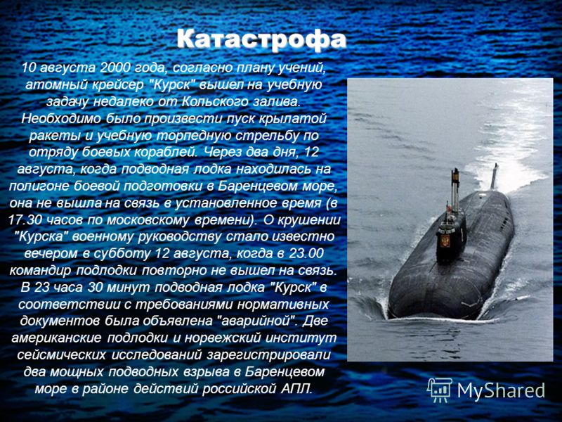 Катастрофа 10 августа 2000 года, согласно плану учений, атомный крейсер