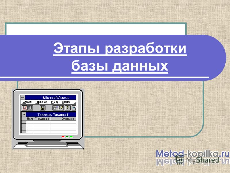 Этапы разработки базы данных