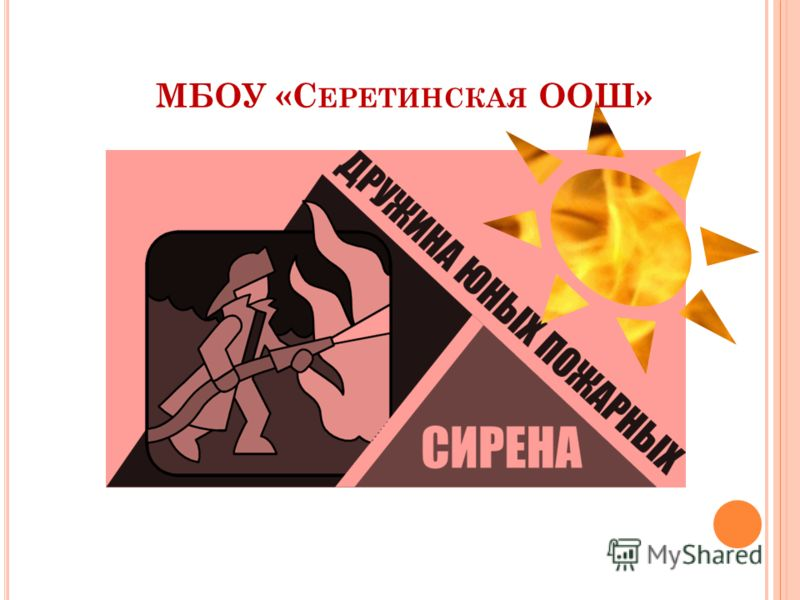 МБОУ «С ЕРЕТИНСКАЯ ООШ»