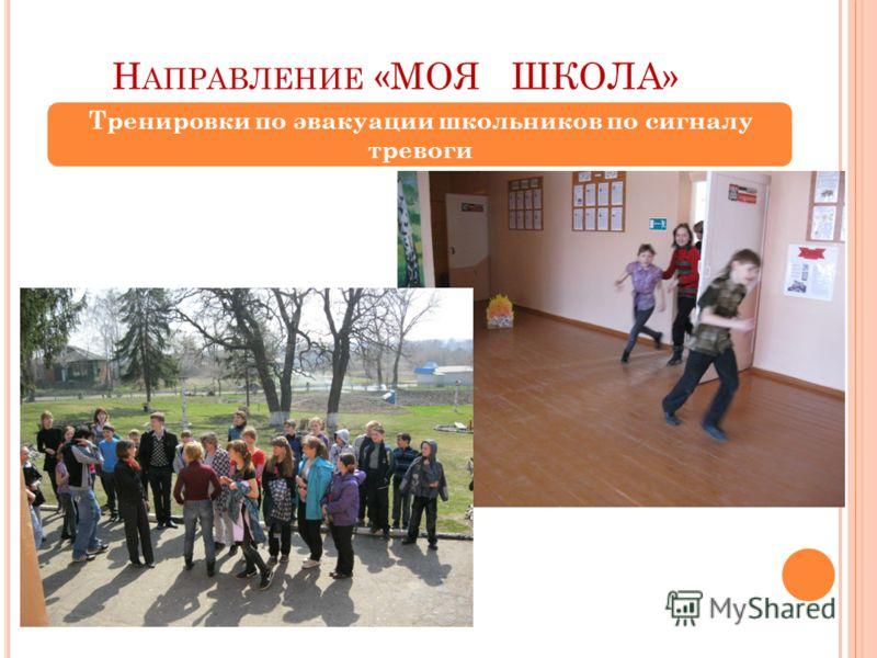 Н АПРАВЛЕНИЕ «МОЯ ШКОЛА» Тренировки по эвакуации школьников по сигналу тревоги