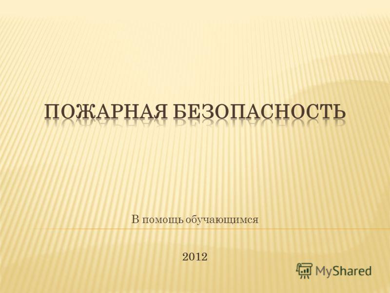 В помощь обучающимся 2012
