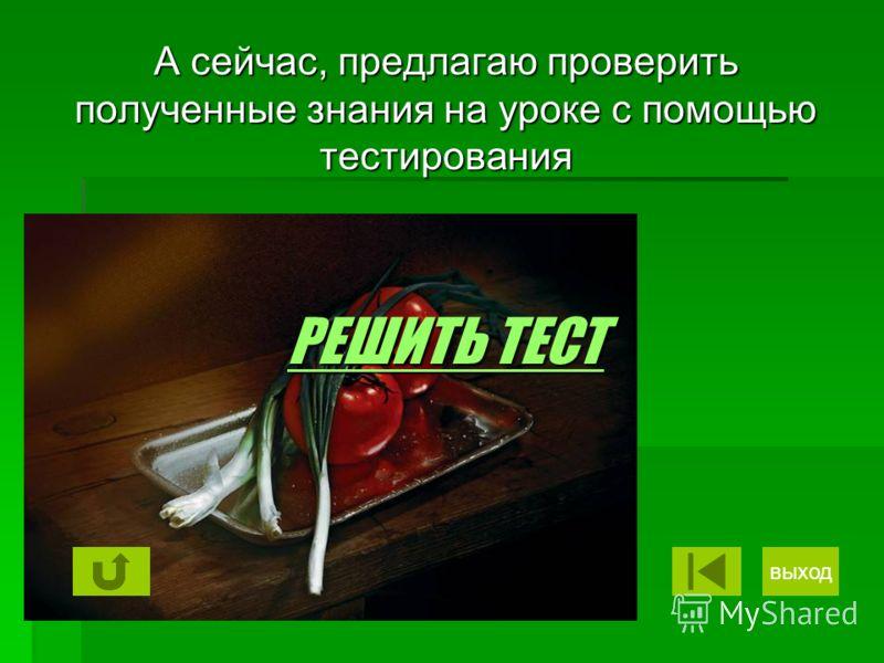А сейчас, предлагаю проверить полученные знания на уроке с помощью тестирования РЕШИТЬ ТЕСТ РЕШИТЬ ТЕСТ выход