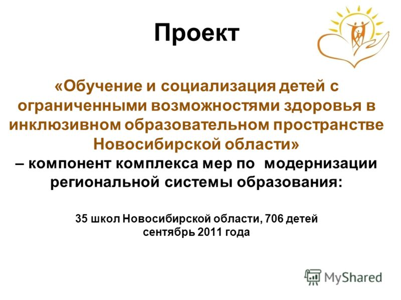 Проект «Обучение и социализация детей с ограниченными возможностями здоровья в инклюзивном образовательном пространстве Новосибирской области» – компонент комплекса мер по модернизации региональной системы образования: 35 школ Новосибирской области,