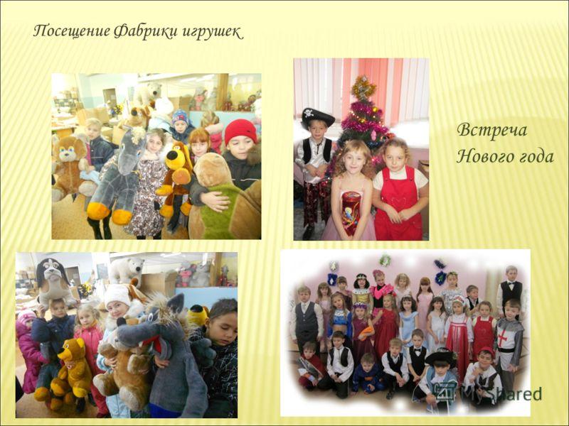 Посещение Фабрики игрушек Встреча Нового года