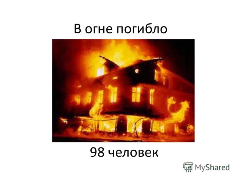 В огне погибло 98 человек