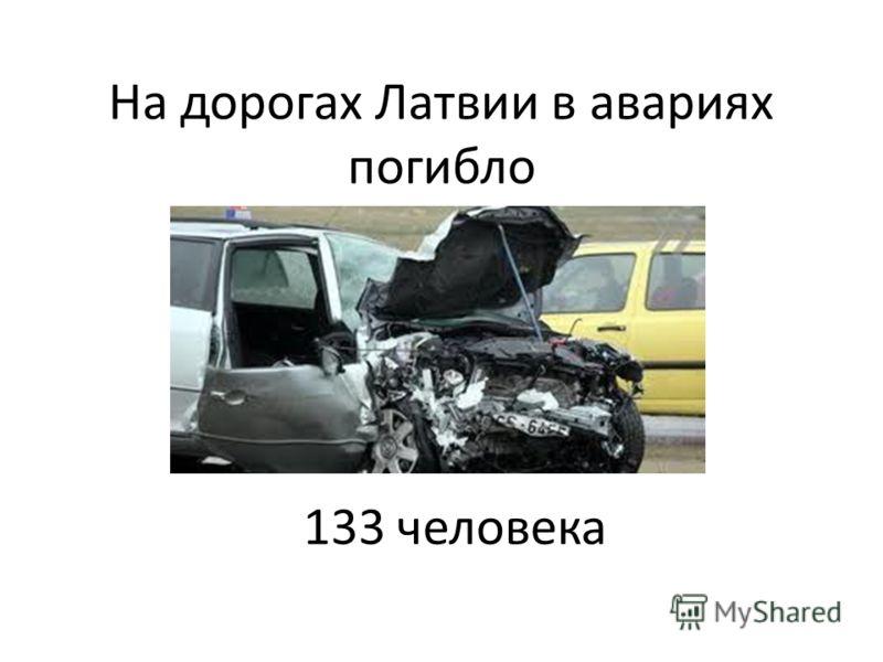 На дорогах Латвии в авариях погибло 133 человека