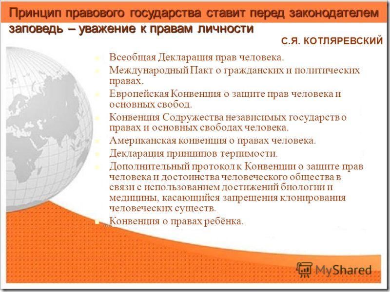 Всеобщая Декларация прав человека. Международный Пакт о гражданских и политических правах. Европейская Конвенция о защите прав человека и основных свобод. Конвенция Содружества независимых государств о правах и основных свободах человека. Американска