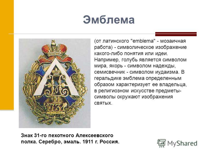 Эмблема (от латинского