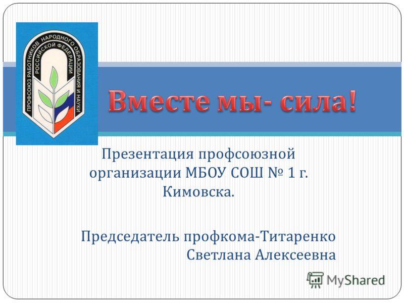 Презентация профсоюзной организации МБОУ СОШ 1 г. Кимовска. Председатель профкома - Титаренко Светлана Алексеевна