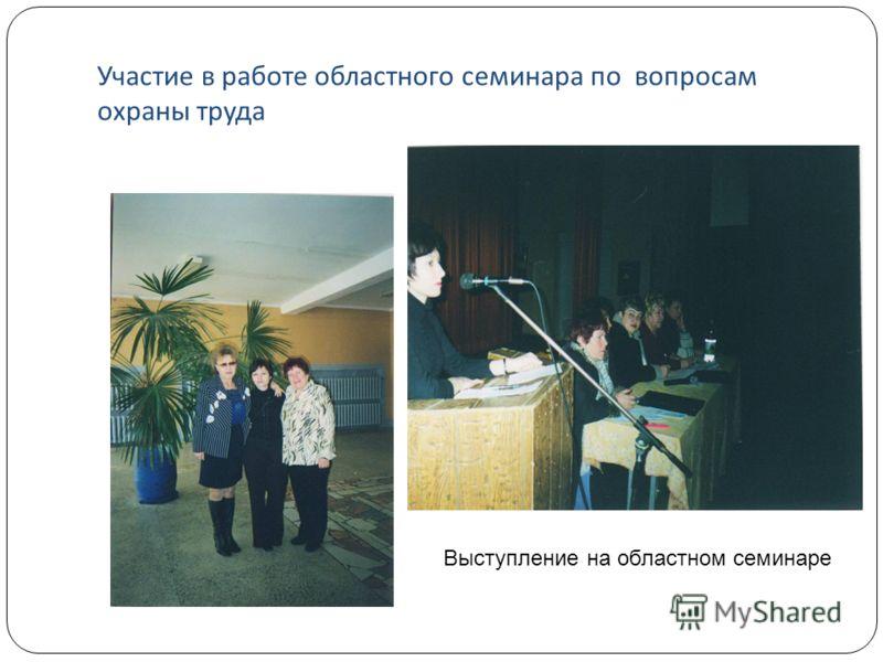 Участие в работе областного семинара по вопросам охраны труда Выступление на областном семинаре