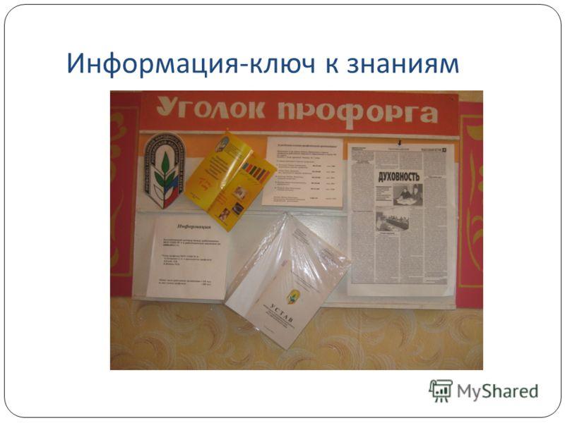 Информация - ключ к знаниям