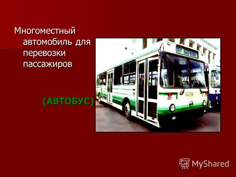 Многоместный автомобиль для перевозки пассажиров (АВТОБУС) (АВТОБУС)