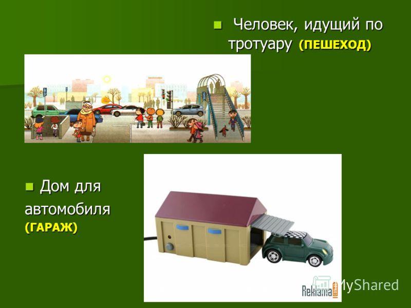 Дом для Дом дляавтомобиля(ГАРАЖ) Человек, идущий по тротуару (ПЕШЕХОД) Человек, идущий по тротуару (ПЕШЕХОД)