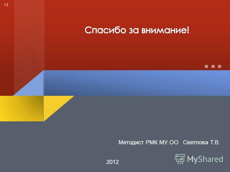 13 Методист РМК МУ ОО Светлова Т.В. 2012