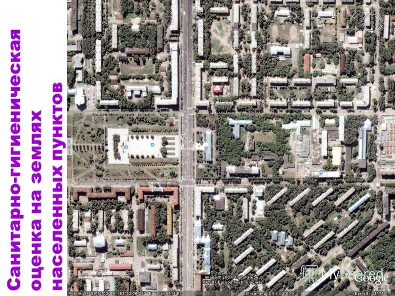 Санитарно-гигиеническая оценка на землях населенных пунктов