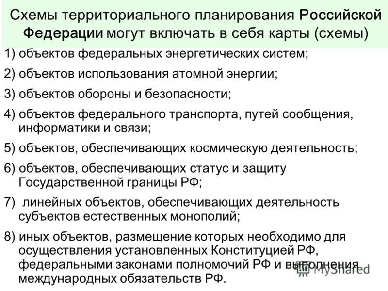Схемы территориального планирования Российской Федерации могут включать в себя карты (схемы) 1) объектов федеральных энергетических систем; 2) объектов использования атомной энергии; 3) объектов обороны и безопасности; 4) объектов федерального трансп