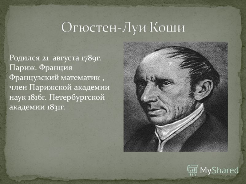 Родился 21 августа 1789г. Париж. Франция Французский математик, член Парижской академии наук 1816г. Петербургской академии 1831г.