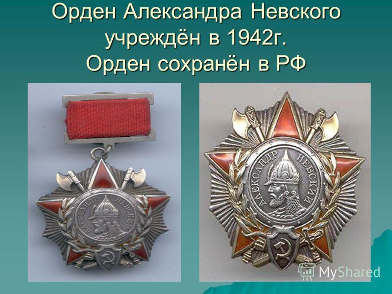 Орден Александра Невского учреждён в 1942г. Орден сохранён в РФ