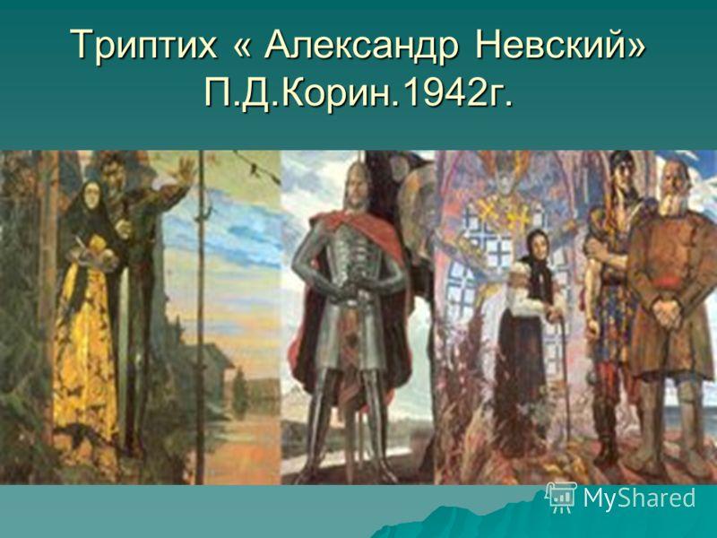Триптих « Александр Невский» П.Д.Корин.1942г.