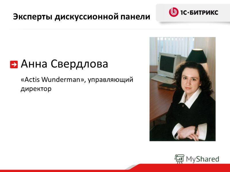 Эксперты дискуссионной панели Анна Свердлова «Actis Wunderman», управляющий директор