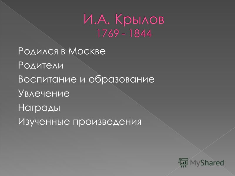Родился в Москве Родители Воспитание и образование Увлечение Награды Изученные произведения