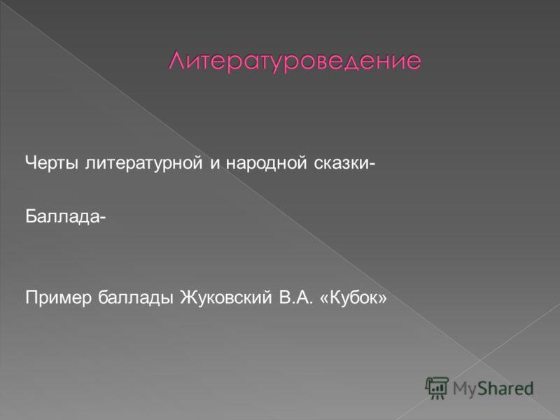 Черты литературной и народной сказки- Баллада- Пример баллады Жуковский В.А. «Кубок»