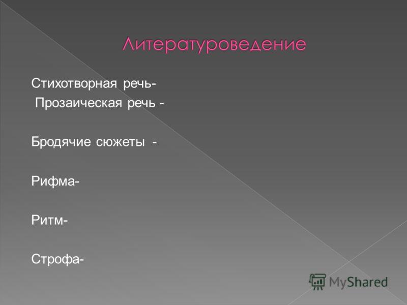Стихотворная речь- Прозаическая речь - Бродячие сюжеты - Рифма- Ритм- Строфа-