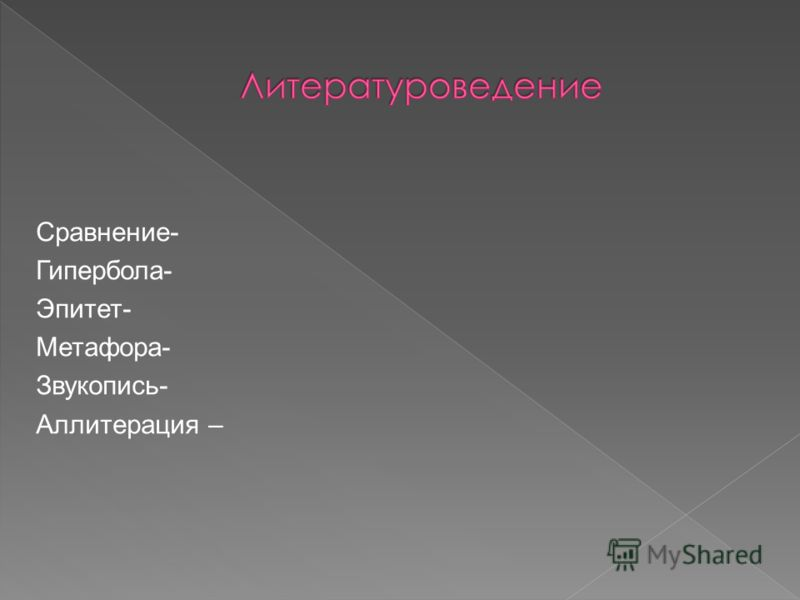 Сравнение- Гипербола- Эпитет- Метафора- Звукопись- Аллитерация –