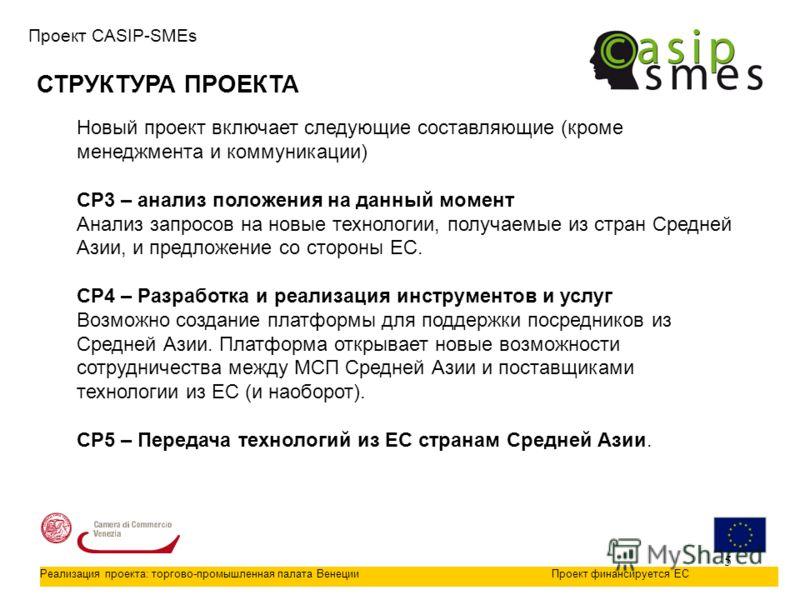 5 СТРУКТУРА ПРОЕКТА Проект CASIP-SMEs Новый проект включает следующие составляющие (кроме менеджмента и коммуникации) CP3 – анализ положения на данный момент Анализ запросов на новые технологии, получаемые из стран Средней Азии, и предложение со стор