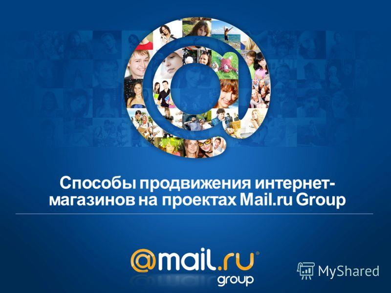 Способы продвижения интернет- магазинов на проектах Mail.ru Group