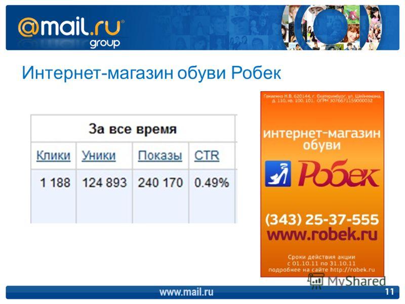www.mail.ru 11 Интернет-магазин обуви Робек