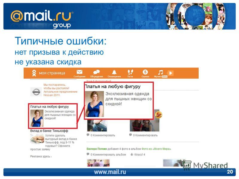 www.mail.ru 20 Типичные ошибки: нет призыва к действию не указана скидка