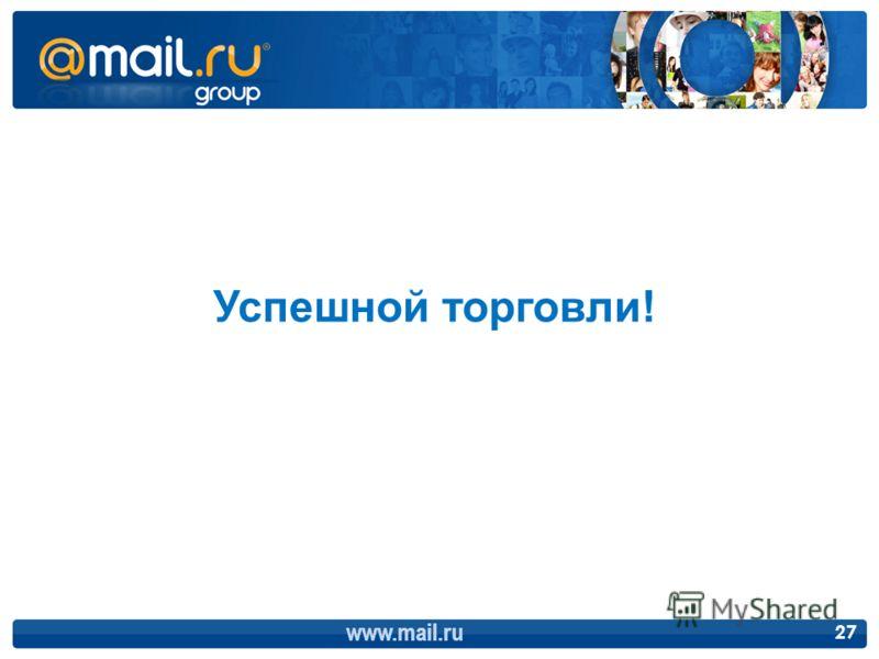 www.mail.ru 27 Успешной торговли!