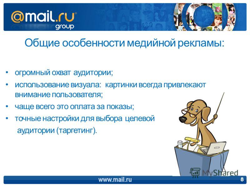 www.mail.ru 8 Общие особенности медийной рекламы: огромный охват аудитории; использование визуала: картинки всегда привлекают внимание пользователя; чаще всего это оплата за показы; точные настройки для выбора целевой аудитории (таргетинг).