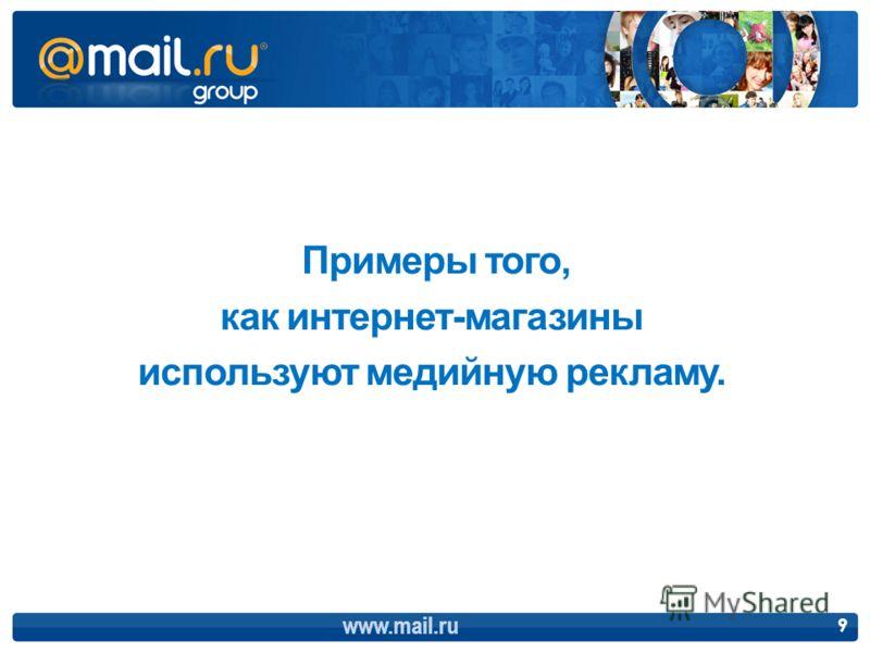 www.mail.ru 9 Примеры того, как интернет-магазины используют медийную рекламу.
