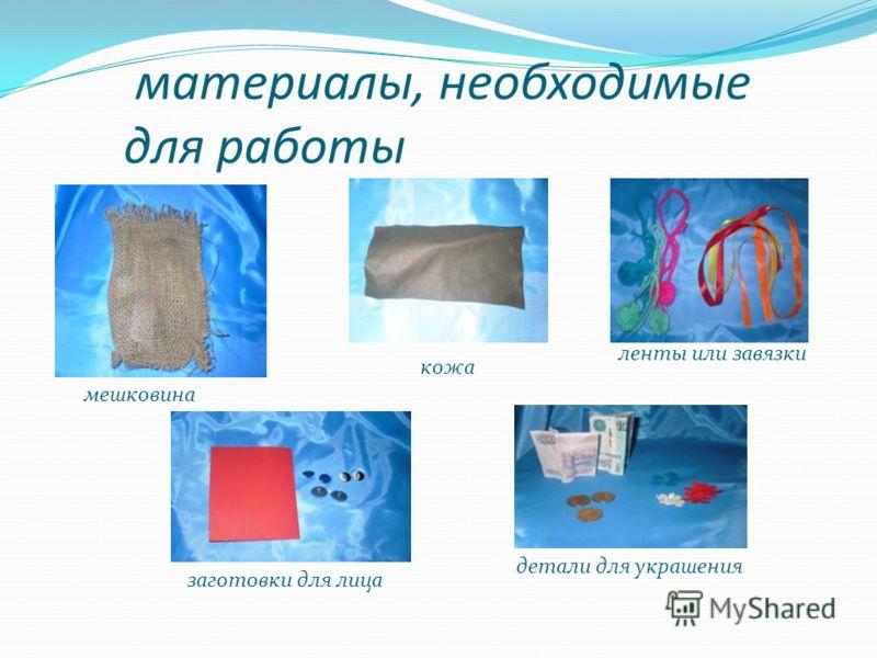 материалы, необходимые для работы мешковина кожа ленты или завязки заготовки для лица детали для украшения