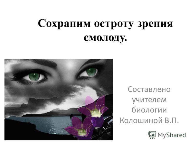 Сохраним остроту зрения смолоду. Составлено учителем биологии Колошиной В.П.